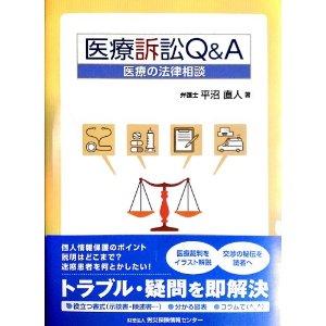 医療訴訟Q&A