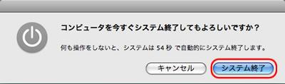 mac_shutdown_01